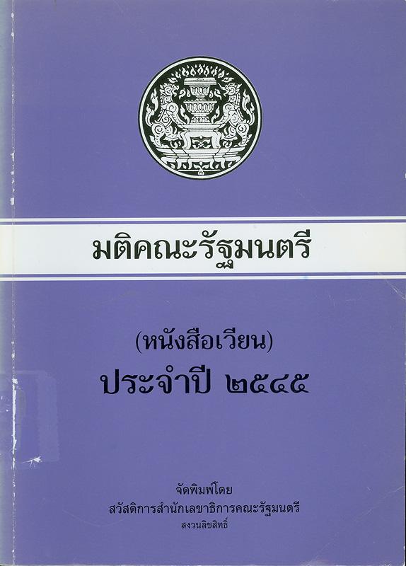 มติคณะรัฐมนตรี (หนังสือเวียน) ประจำปี 2545 /สวัสดิการสำนักงานเลขาธิการคณะรัฐมนตรี