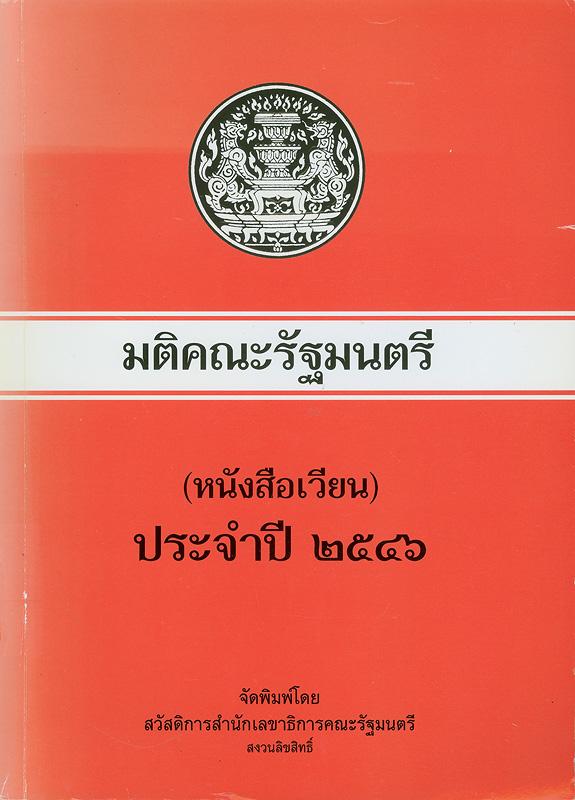 มติคณะรัฐมนตรี (หนังสือเวียน) ประจำปี 2546 /สวัสดิการสำนักงานเลขาธิการคณะรัฐมนตรี