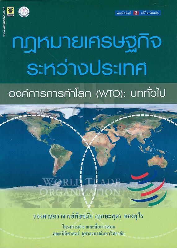 กฎหมายเศรษฐกิจระหว่างประเทศ :องค์การการค้าโลก (WTO) :บททั่วไป /ทัชชมัย (ฤกษะสุต) ทองอุไร