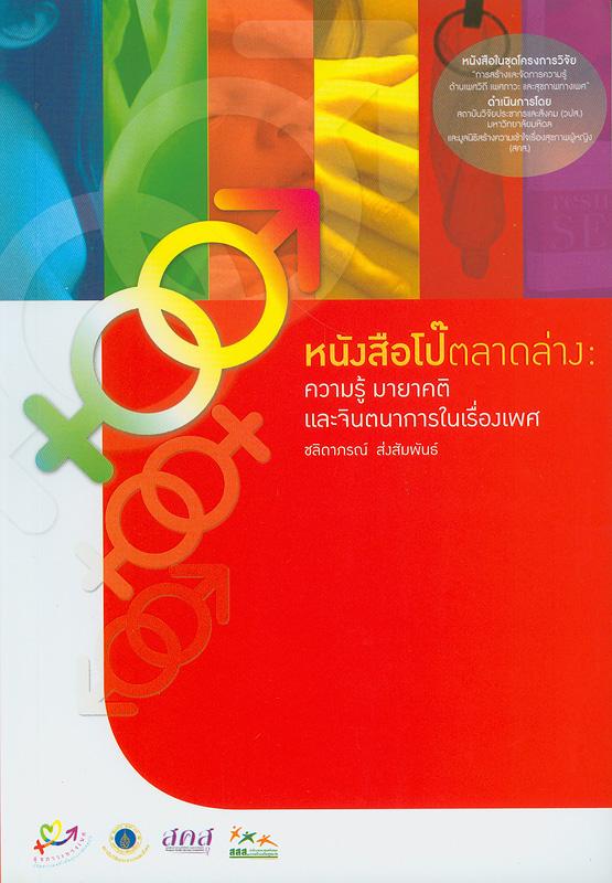 หนังสือโป๊ตลาดล่าง :ความรู้ มายาคติและจินตนาการในเรื่องเพศ /ชลิดาภรณ์ ส่งสัมพันธ์||รายงานในชุดโครงการวิจัย^