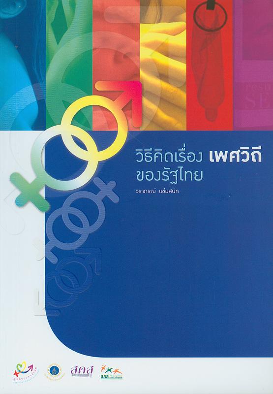 วิธีคิดเรื่องเพศวิถีของรัฐไทย /วราภรณ์ แช่มสนิท||รายงานในชุดโครงการวิจัย^