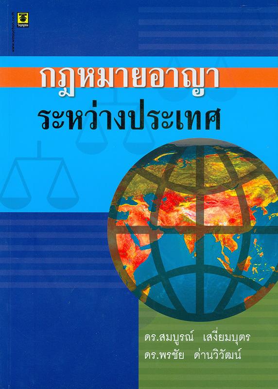 กฎหมายอาญาระหว่างประเทศ /สมบูรณ์ เสงี่ยมบุตร, พรชัยด่านวิวัฒน์