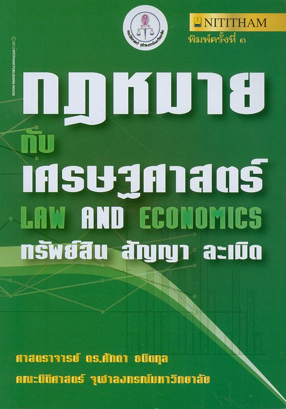 กฎหมายกับเศรษฐศาสตร์ :ทรัพย์สิน สัญญา ละเมิด /ศักดา ธนิตกุล||Law and Economics