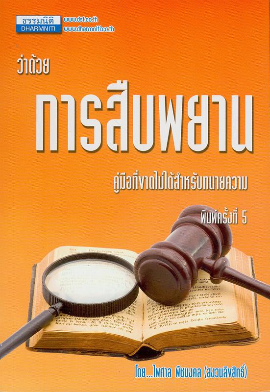 ว่าด้วยการสืบพยาน :คู่มือที่ขาดไม่ได้สำหรับทนายความ /[โดย ไพศาล พืชมงคล]||การสืบพยาน :คู่มือที่ขาดไม่ได้สำหรับทนายความ