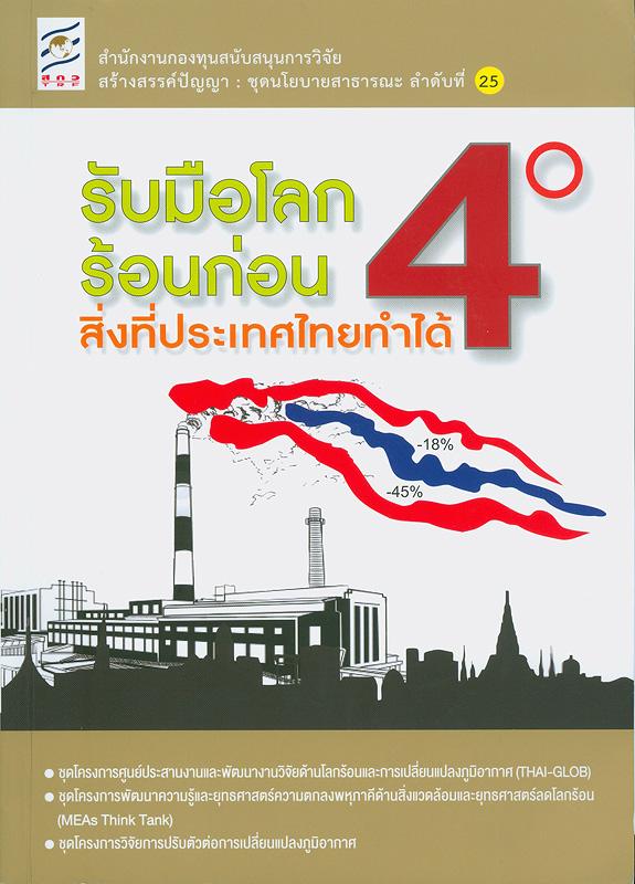 รับมือโลกร้อนก่อน 4 องศา :สิ่งที่ประเทศไทยทำได้ /ชยันต์ ตันติวัสดาการ...[และคนอื่น ๆ]