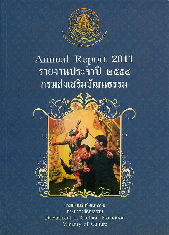 รายงานประจำปี 2554 กรมส่งเสริมวัฒนธรรม /กรมส่งเสริมวัฒนธรรม กระทรวงวัฒนธรรม||รายงานประจำปี กรมส่งเสริมวัฒนธรรม กระทรวงวัฒนธรรม|Annual report 2011 Department of Cultural Promotion, Ministry of culture