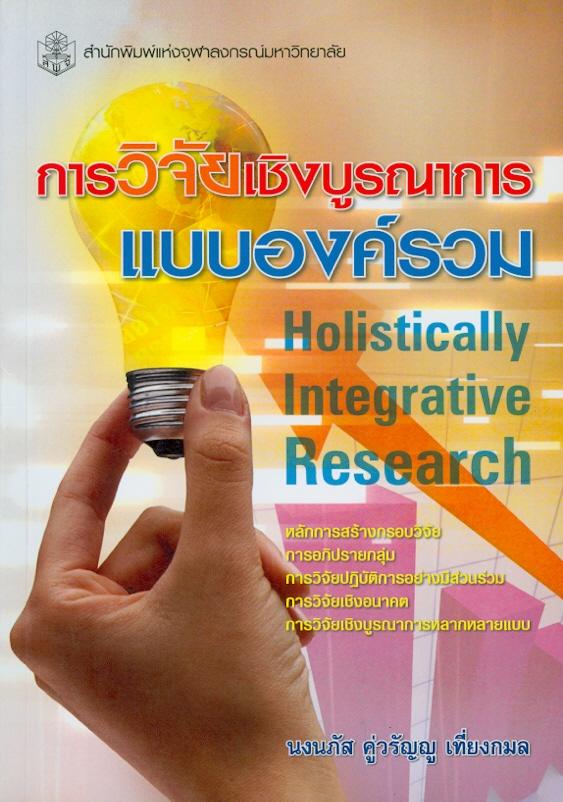 การวิจัยเชิงบูรณาการแบบองค์รวม /นงนภัส คู่วรัญญู เที่ยงกมล||Holistically integrative research