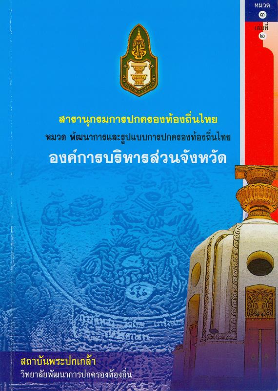 สารานุกรมการปกครองท้องถิ่นไทย หมวดที่ 3 พัฒนาการและรูปแบบการปกครองท้องถิ่นไทย ลำดับที่ 2 องค์การบริหารส่วนจังหวัด /ผู้เขียน อลงกรณ์ อรรคแสง ; สถาบันพระปกเกล้า||สารานุกรมการปกครองท้องถิ่นไทย หมวด พัฒนาการและรูปแบบการปกครองท้องถิ่นไทย องค์การบริหารส่วนจังหวัด|องค์การบริหารส่วนจังหวัด||สารานุกรมการปกครองท้องถิ่นไทย ;หมวดที่ 3 ลำดับที่ 2