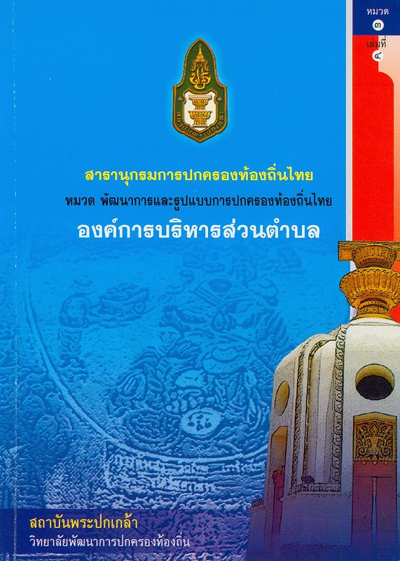 สารานุกรมการปกครองท้องถิ่นไทย หมวดที่ 3 พัฒนาการและรูปแบบการปกครองท้องถิ่นไทย ลำดับที่ 4 องค์การบริหารส่วนตำบล /ผู้เขียน โกวิทย์ พวงงาม ; สถาบันพระปกเกล้า||สารานุกรมการปกครองท้องถิ่นไทย หมวด พัฒนาการและรูปแบบการปกครองท้องถิ่นไทย องค์การบริหารส่วนตำบล|องค์การบริหารส่วนตำบล||สารานุกรมการปกครองท้องถิ่นไทย ;หมวดที่ 3 ลำดับที่ 4
