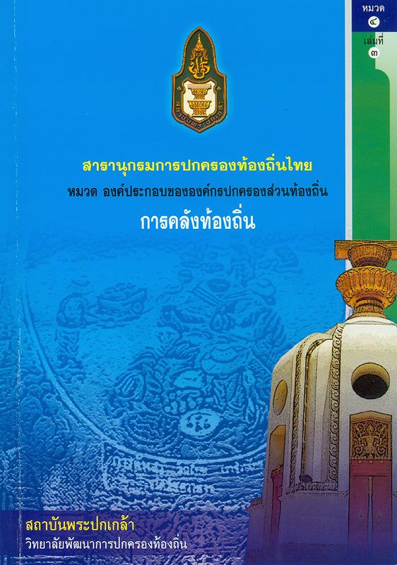 สารานุกรมการปกครองท้องถิ่นไทย หมวดที่ 4 องค์ประกอบขององค์กรปกครองส่วนท้องถิ่น ลำดับที่ 3 การคลังท้องถิ่น /ผู้เขียน วสันต์ เหลืองประภัสสร์ ; สถาบันพระปกเกล้า||สารานุกรมการปกครองท้องถิ่นไทย หมวด องค์ประกอบขององค์กรปกครองส่วนท้องถิ่น การคลังท้องถิ่น|การคลังท้องถิ่น||สารานุกรมการปกครองท้องถิ่นไทย ;หมวดที่ 4 ลำดับที่ 3