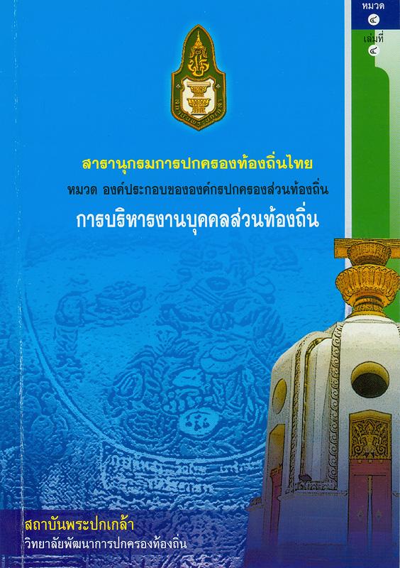 สารานุกรมการปกครองท้องถิ่นไทย หมวดที่ 4 องค์ประกอบขององค์กรปกครองส่วนท้องถิ่น ลำดับที่ 4 การบริหารงานบุคคลส่วนท้องถิ่น /ผู้เขียน วสันต์ เหลืองประภัสสร์ ; สถาบันพระปกเกล้า||สารานุกรมการปกครองท้องถิ่นไทย หมวด องค์ประกอบขององค์กรปกครองส่วนท้องถิ่น การบริหารงานบุคคลส่วนท้องถิ่น|การบริหารงานบุคคลส่วนท้องถิ่น||สารานุกรมการปกครองท้องถิ่นไทย ;หมวดที่ 4 ลำดับที่ 4