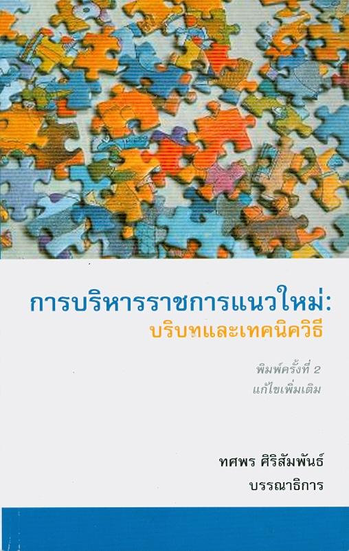 การบริหารราชการแนวใหม่ :บริบทและเทคนิควิธี /บรรณาธิการ, ทศพร ศิริสัมพันธ์