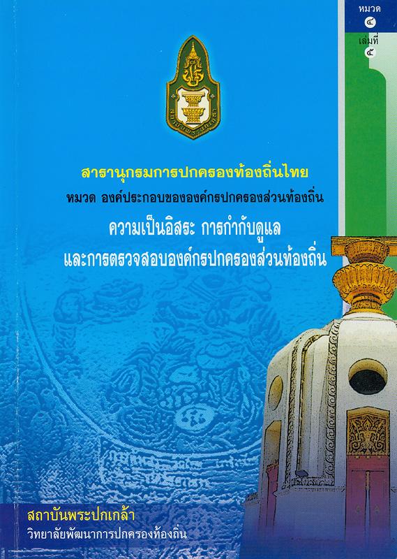 สารานุกรมการปกครองท้องถิ่นไทย หมวดที่ 4 องค์ประกอบขององค์กรปกครองส่วนท้องถิ่น ลำดับที่ 5 ความเป็นอิสระ การกำกับดูแล และการตรวจสอบองค์กรปกครองส่วนท้องถิ่น /ผู้เขียน วสันต์ เหลืองประภัสสร์ ; สถาบันพระปกเกล้า||สารานุกรมการปกครองท้องถิ่นไทย หมวด องค์ประกอบขององค์กรปกครองส่วนท้องถิ่น ความเป็นอิสระ การกำกับดูแล และการตรวจสอบองค์กรปกครองส่วนท้องถิ่น|ความเป็นอิสระ การกำกับดูแล และการตรวจสอบองค์กรปกครองส่วนท้องถิ่น||สารานุกรมการปกครองท้องถิ่นไทย ;หมวดที่ 4 ลำดับที่ 5
