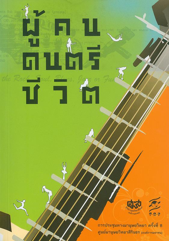 การประชุมวิชาการทางมานุษยวิทยา ครั้งที่ 8 ผู้คน ดนตรี ชีวิต วันที่ 25-27 มีนาคม 2552/ศูนย์มานุษยวิทยาสิรินธร.||ผู้คน ดนตรี ชีวิต