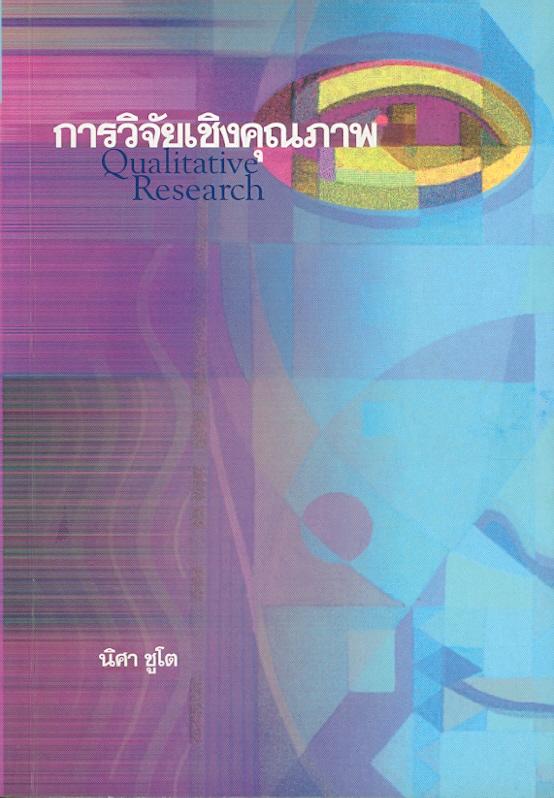 การวิจัยเชิงคุณภาพ /นิศา ชูโต||Qualitative research