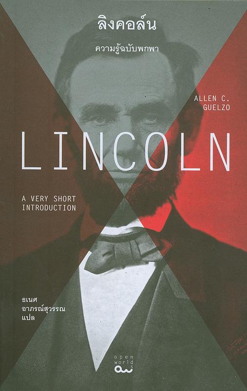 ลิงคอร์น :ความรู้ฉบับพกพา/อัลเลน ซี เกวลโซ ; ธเนศ อาภรณ์สุวรรณ, ผู้แปล||Lincoln : a very short introduction