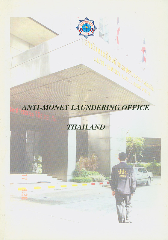 Anti-Money Laundering Office Thailand/Anti-Money Laundering Office