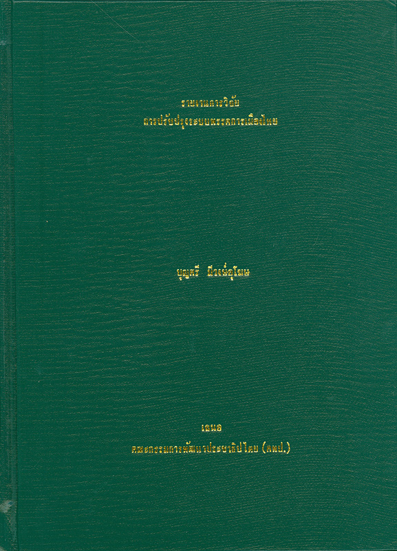 รายงานการวิจัยการปรับปรุงระบบพรรคการเมืองไทย /บุญศรี มีวงษ์อุโฆษ