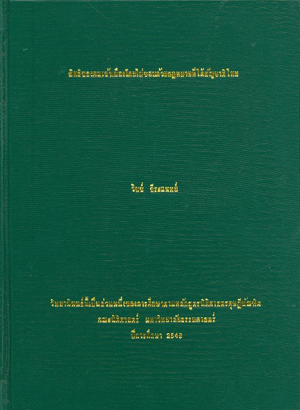 สิทธิของคนเข้าเมืองโดยไม่ชอบด้วยกฎหมายที่ได้สัญชาติไทย /วิชช์ จีระแพทย์||Rights of unlawful immigrants acquiring Thai nationality