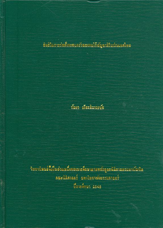 สิทธิในการก่อตั้งครอบครัวของคนไร้สัญชาติในประเทศไทย /กัลยา เกียรติถาวรชัย||The right to establishment of family of nationalityless in Thailand