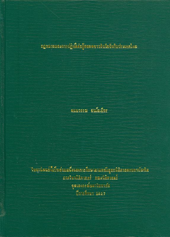 กฎหมายและการปฏิบัติต่อผู้อพยพชาวอินโดจีนในประเทศไทย /พนมวรรณ ยามัสเสถียร.||The law and practice relating to Indochinese displaced persons in Thailand