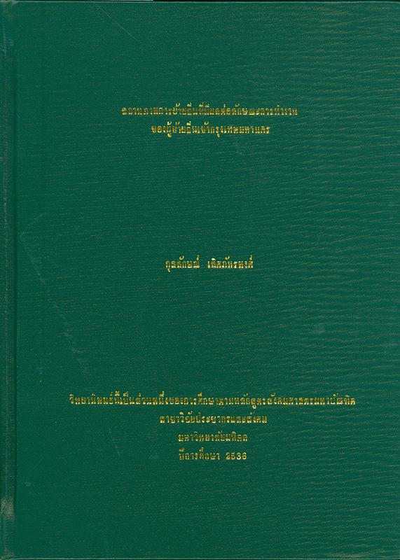 สถานภาพการย้ายถิ่นที่มีผลต่อลักษณะการทำงานของผู้ย้ายถิ่นเข้ากรุงเทพมหานคร /กุลลักษณ์ เลิศภัทรพงศ์||Effects of migration status on working conditions of migrants in Bangkok metropolis
