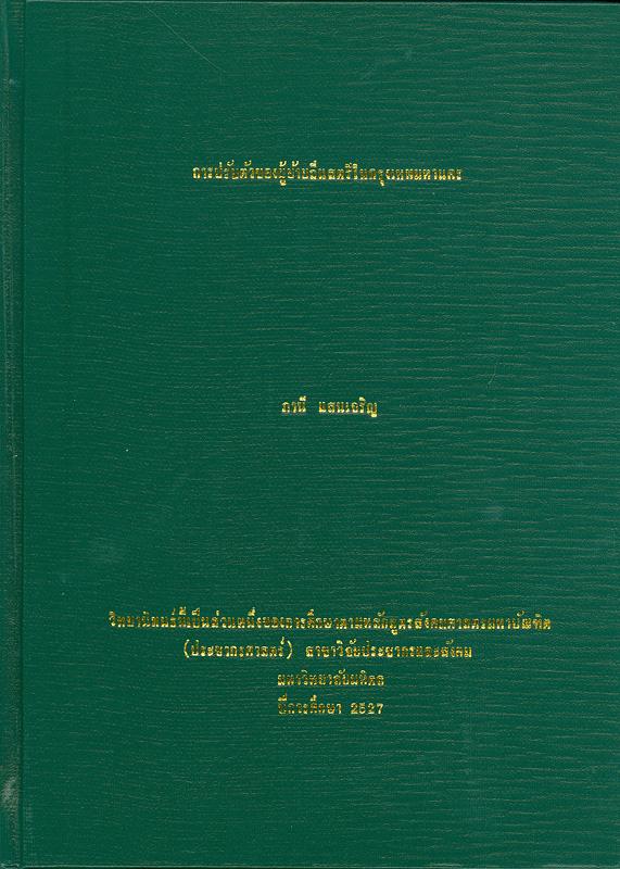 การปรับตัวของผู้ย้ายถิ่นสตรีในกรุงเทพมหานคร /ภานี แสนเจริญ||Adjustment, assimilation and integration of female migrants in Bangkok metropolis