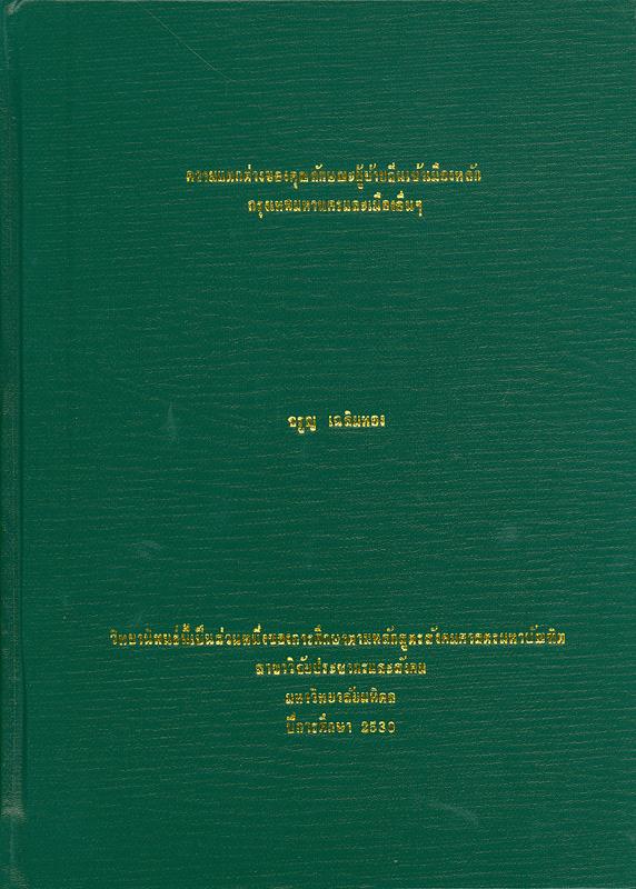 ความแตกต่างของคุณลักษณะผู้ย้ายถิ่นเข้าเมืองหลักกรุงเทพมหานครและเมืองอื่น ๆ /จรูญ เฉลิมทอง.        ||Differentiate of migrants' characteristics to the growth pole cities, Bangkok Metropolis and other cities