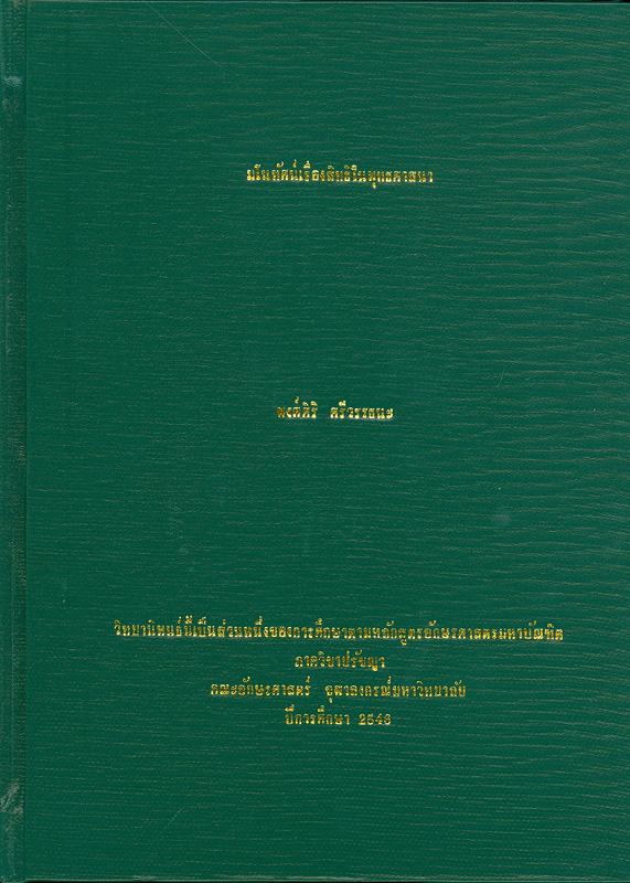 มโนทัศน์เรื่องสิทธิในพุทธศาสนา /พงศ์ศิริ ศรีวรรธนะ||Concept of rights in Buddhism