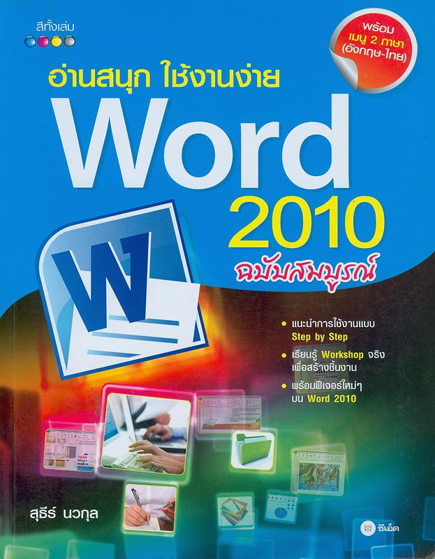 อ่านสนุก ใช้งานง่าย word 2010 ฉบับสมบูรณ์ /สุธีร์ นวกุล||Word 2010