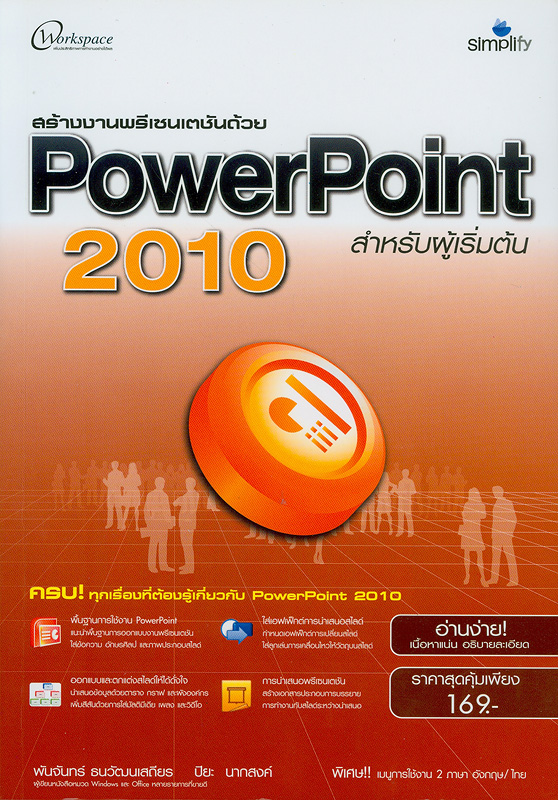 สร้างงานพรีเซนเตชันด้วย PowerPoint 2010 สำหรับผู้เริ่มต้น /พันจันทร์ ธนวัฒนเสถียร และปิยะ นากสงค์||PowerPoint 2010