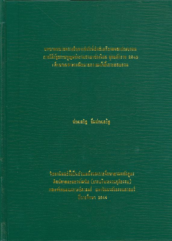 บทบาททนายความในการพิทักษ์สิทธิเสรีภาพของประชาชน ภายใต้รัฐธรรมนูญแห่งราชอาณาจักรไทย พุทธศักราช 2540 : ศึกษาเฉพาะกรณีทนายความเข้าฟังการสอบสวน /ประเสริฐ ลิ่มประเสริฐ||Lawyer's roles in protecting the rights of the people under the Thai Constitution B.E. 2540 : case study on lawyer's presence on the inquiry