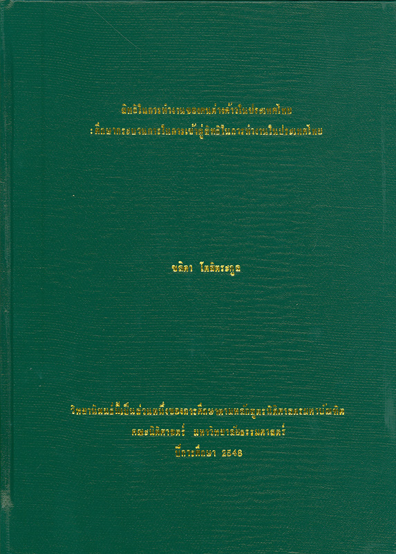 สิทธิในการทำงานของคนต่างด้าวในประเทศไทย : ศึกษากระบวนการในการเข้าสู่สิทธิในการทำงานในประเทศไทย / ชลิตา โตสิตระกูล||The rights to work of aliens in Thailand : rights access study