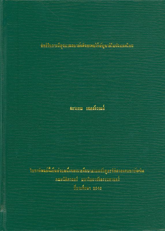 สิทธิในการมีสุขภาพอนามัยดีของคนไร้สัญชาติในประเทศไทย / อรวรรณ รอดสังวาลย์||The rights in good health of nationalityless persons in Thailand