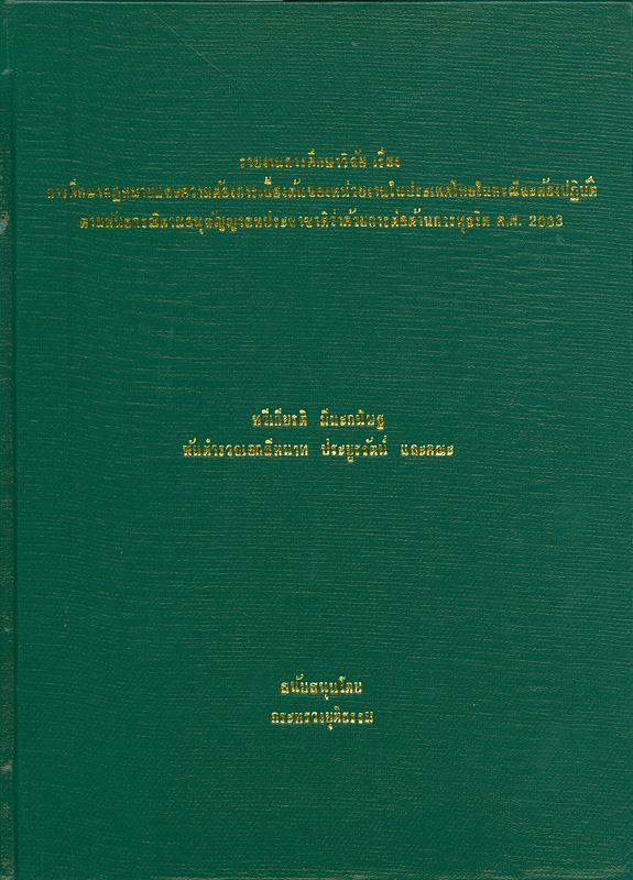 รายงานการศึกษาวิจัย เรื่อง การศึกษากฎหมายและความต้องการเบื้องต้นของหน่วยงานในประเทศไทยในกรณีจะต้องปฏิบัติตามพันธกรณี ตามอนุสัญญาสหประชาชาติว่าด้วยการต่อต้านการทุจริต ค.ศ. 2003 / ทวีเกียรติ มีนะกนิษฐ, พันตำรวจเอกสีหนาท ประยูรรัตน์ และคณะ.