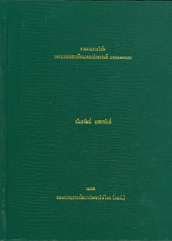รายงานการวิจัยระบบการออกเสียงแสดงประชามติ / นันทวัฒน์ บรมานันท์||Referendum