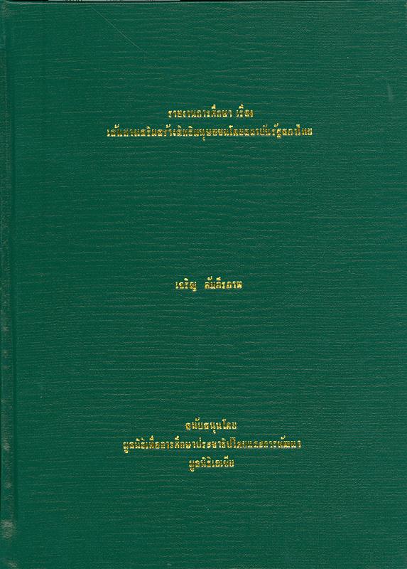 เส้นทางเสริมสร้างสิทธิมนุษยชนโดยสถาบันรัฐบาลไทย /เจริญ คัมภีรภาพ