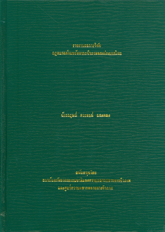 รายงานผลการวิจัยกฎหมายด้านทรัพยากรชีวภาพของประเทศไทย /จักรกฤษณ์ ควรพจน์ และคณะ||แนวทางการจัดร่างกฎหมายด้านการบริหารจัดการความหลากหลายทางชีวภาพของประเทศไทย