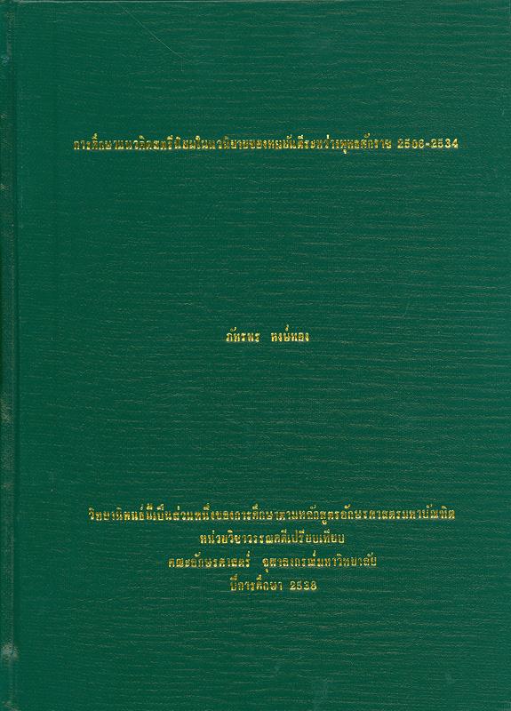 การศึกษาแนวคิดสตรีนิยมในนวนิยายของทมยันตีระหว่างพุทธศักราช 2506-2534/ภัทรพร หงษ์ทอง||A study of feminism in Thamayantee's novels, 1963-1991