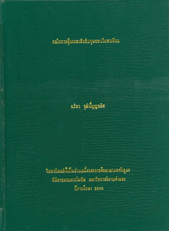 กลไกการคุ้มครองสิทธิมนุษยชนในอาเซียน /นริสา วุฒิปัญญาเลิศ||Mechanisms for human rights protection in ASEAN