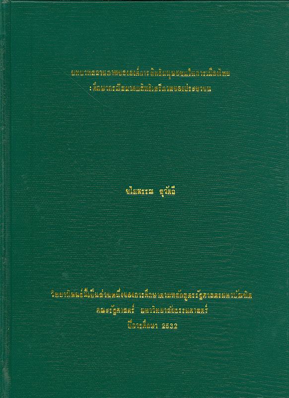 บทบาทสถานภาพขององค์การสิทธิมนุษยชนในการเมืองไทย :ศึกษากรณีสมาคมสิทธิเสรีภาพของประชาชน /ชไมพรรณ สุวัตถี