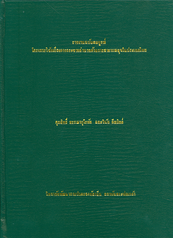 รายงานฉบับสมบูรณ์โครงการวิจัยเรื่อง การกระจายอำนาจด้านการสาธารณสุขในประเทศไทย /ศุภสิทธิ์  พรรณารุโรทัย, วินัย ลีสมิทธ์