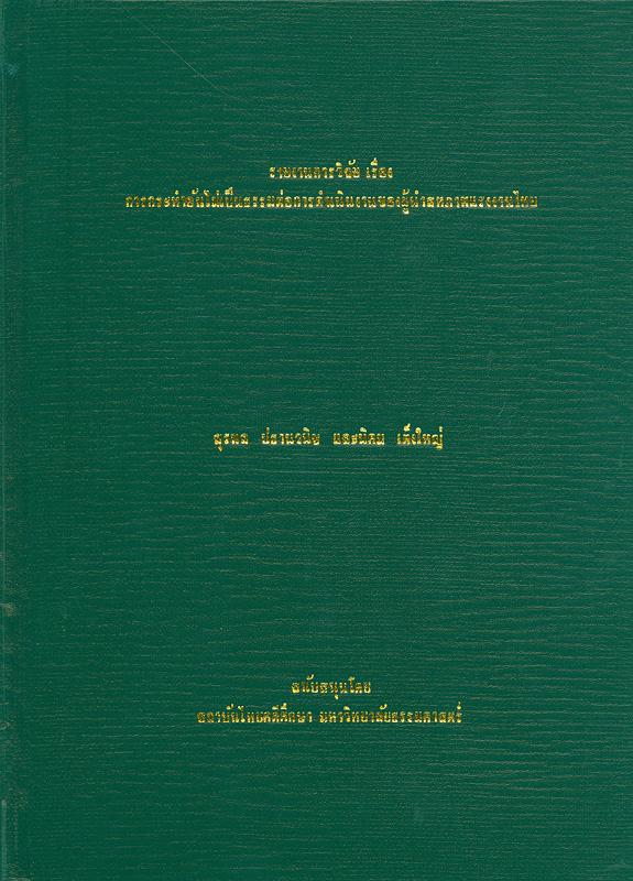 รายงานการวิจัยเรื่องการกระทำอันไม่เป็นธรรมต่อการดำเนินงาน ของผู้นำสหภาพแรงงานไทย /สุรพล ปธานวนิช หัวหน้าโครงการและผู้เขียนรายงาน ; นิคม เต็งใหญ่ ผู้ร่วมวิจัย||A research report on the unfair labour practices against Thai trade unionists