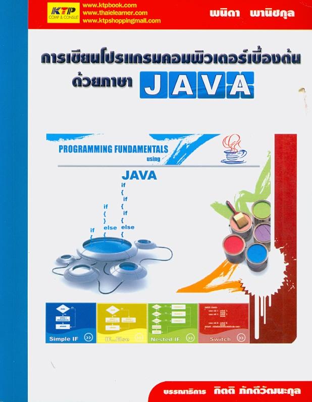 การเขียนโปรแกรมคอมพิวเตอร์เบื้องต้นด้วยภาษา Java /พนิดา พานิชกุล