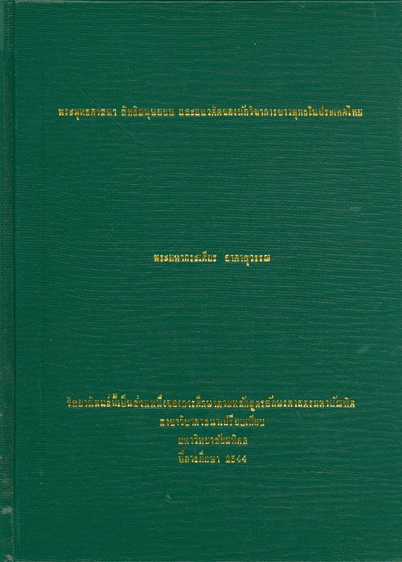 พระพุทธศาสนาสิทธิมนุษยชนและแนวคิดของนักวิชาการชาวพุทธในประเทศไทย /พระมหากระเศียร อาคาสุวรรณ||Buddhism, human rights, and Buddhist scholars' thoughts inThailand