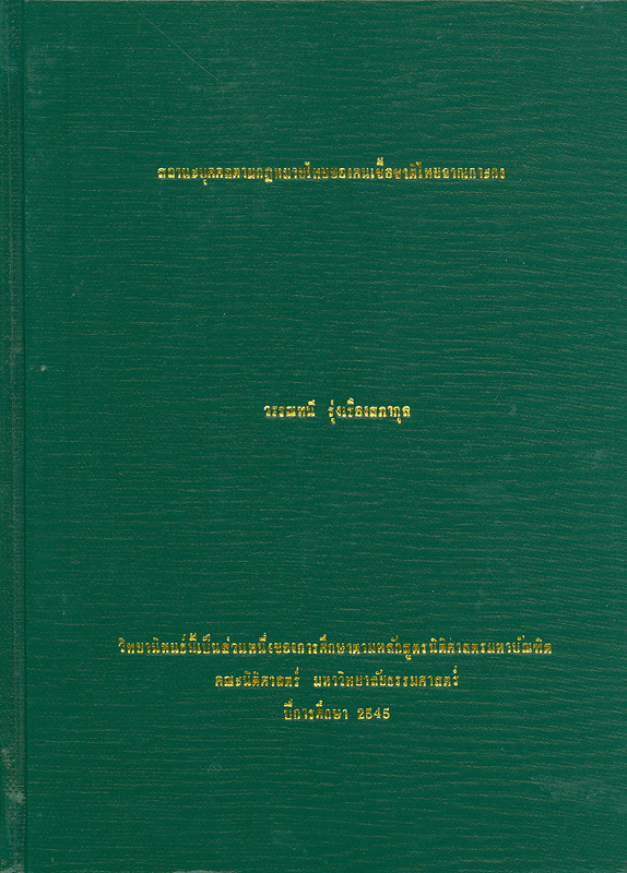 สถานะบุคคลตามกฎหมายไทยของคนเชื้อชาติไทยจากเกาะกง /วรรณทนี รุ่งเรืองสภากุล||Personal status under Thai law of Thais by race from Koh Kong