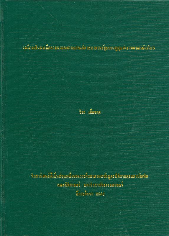 เสรีภาพในการถือศาสนาและการเผยแผ่ศาสนาตามรัฐธรรมนูญแห่งราชอาณาจักรไทย /ริยา เด็ดขาด||Liberty of religion according to Constitution of Thailand