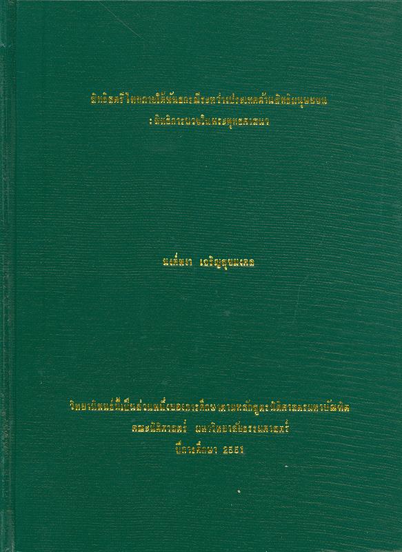 สิทธิสตรีไทยภายใต้พันธกรณีระหว่างประเทศด้านสิทธิมนุษยชน :สิทธิการบวชในพระพุทธศาสนา /นงค์พงา เจริญสุขมงคล||Thai women's rights under international human rights instruments : a study on the rights to ordination in Buddhism