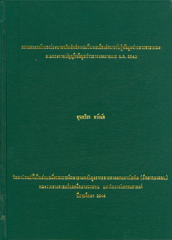 ความตระหนักของประชาชนในสิทธิความเป็นพลเมือง ต่อการรับรู้ข้อมูลข่าวสารสาธารณะ ตามพระราชบัญญัติข้อมูลข่าวสารของราชการ พ.ศ. 2540 /สุนทรียา หวังชัย  Public awareness of civil rights in acquiring public information under the Official Information Act, B.E. 2540