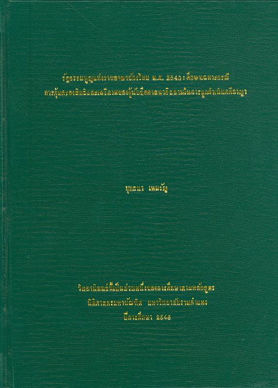 รัฐธรรมนูญแห่งราชอาณาจักรไทย พ.ศ. 2540 :ศึกษาเฉพาะกรณีการคุ้มครองสิทธิและเสรีภาพของผู้นับถือศาสนาอิสลามในการถูกดำเนินคดีอาญา /ยุทธนา เหมรัญ||Constitution of The Kingdom of thailand A.D. 1997 studied only in case of protection of the rights and liberties of muslim on criminal proceedings